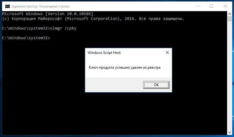 Регистрационный ключ Windows
