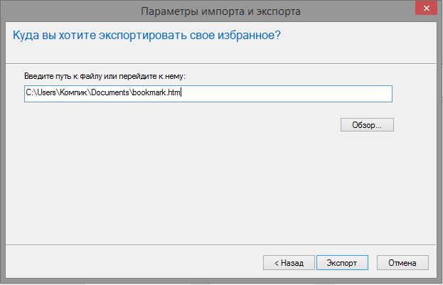 HTML-файл с закладками