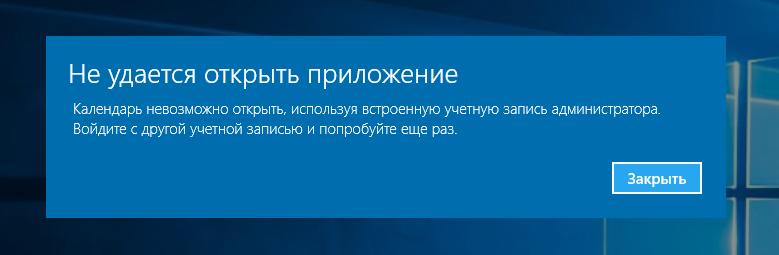 Приложение нельзя запустить, используя встроенную учетную запись администратора