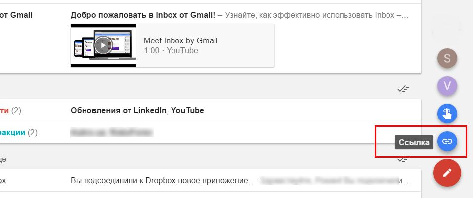Быстрое сохранение ссылок