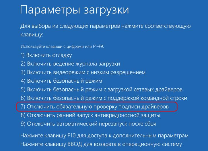 Запуск операционной системы без проверки подписи драйверов