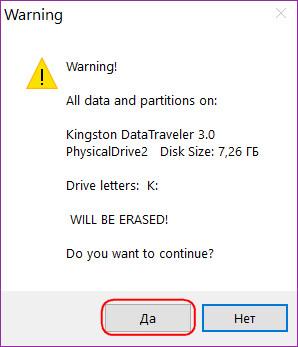 Предупреждение о стирании данных