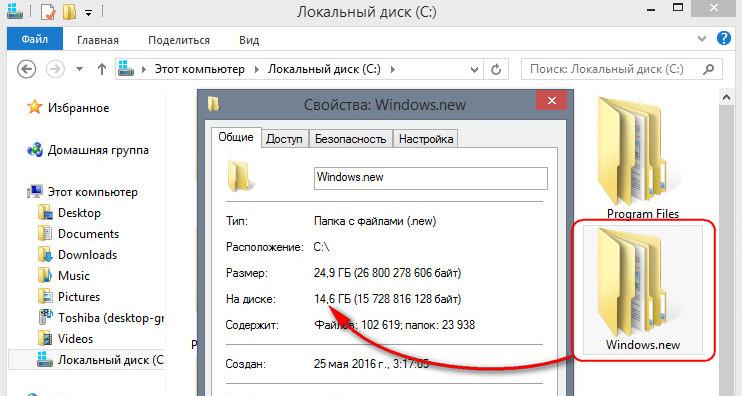 Папка Windows