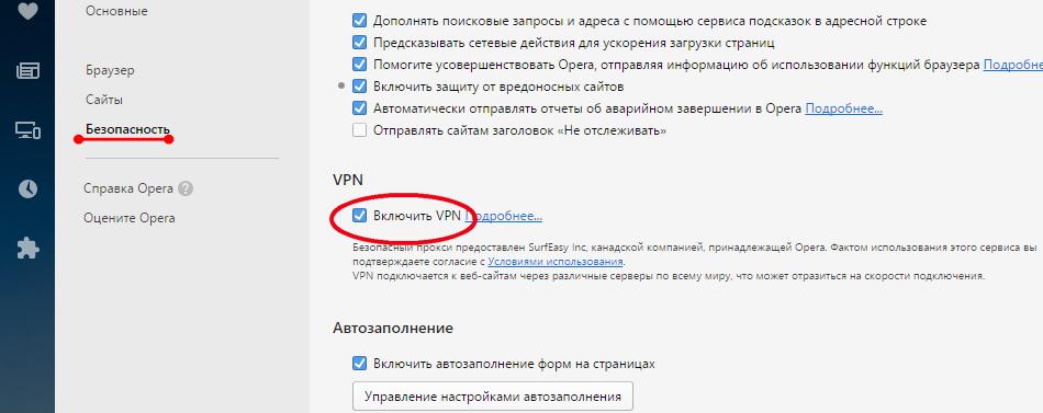 Безопасность - VPN