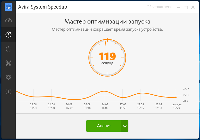 Avira System Speedup