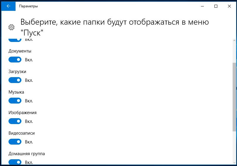 Список объектов меню Пуск