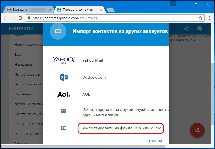 Импортировать из файла CSV или vCard