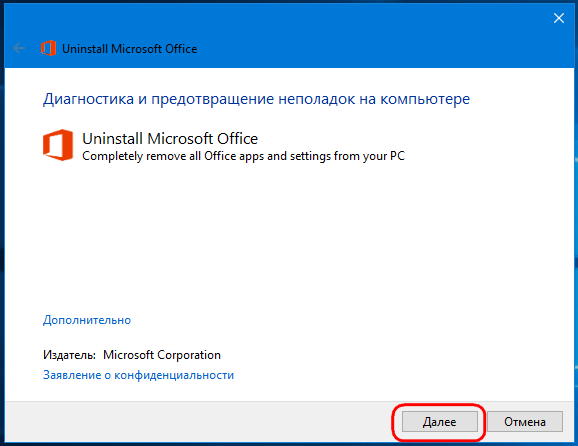 Uninstall Office 2016