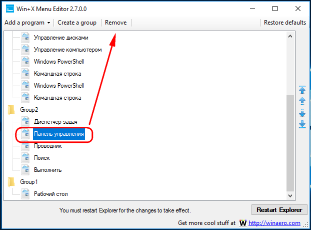 Win+X Menu Editor