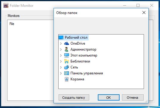 FolderMonitor