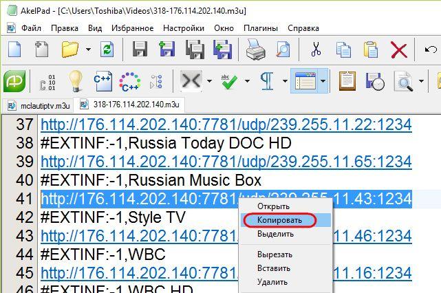 ТВ-канал плейлиста IPTV