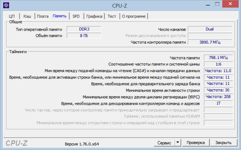 CPU-Z - память