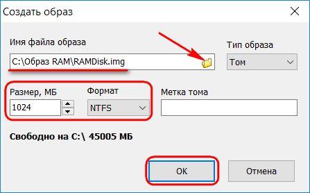 Имя файла образа