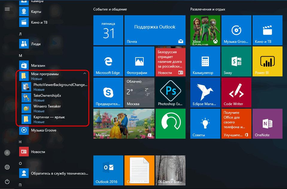 Пересоздание меню Пуск в Windows 10