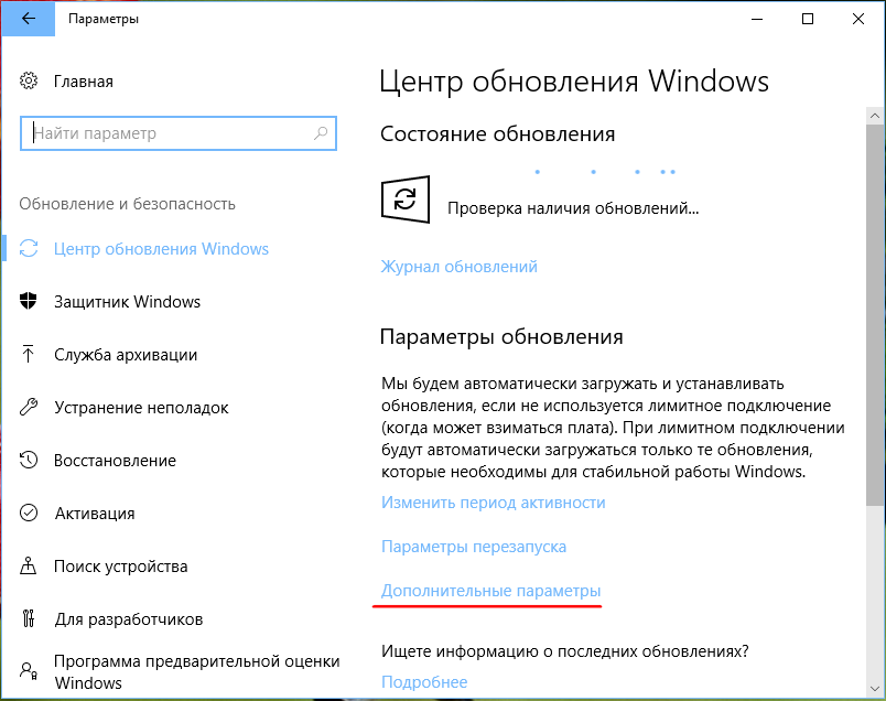 Цент обновления Windows