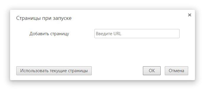 Запуск браузера с определенными страницами