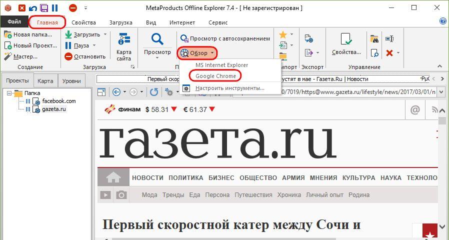 Сайты в оффлайне