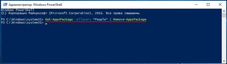 Без приставки Microsoft