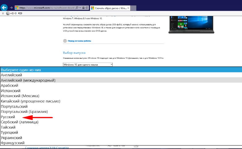 Выберите редакцию Windows 10
