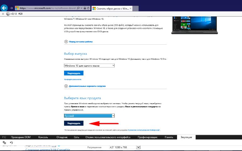 Windows 10 для одного языка