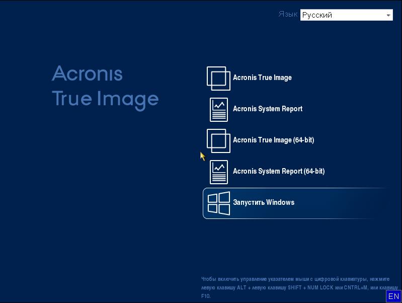 Загрузочная среда Acronis True Image