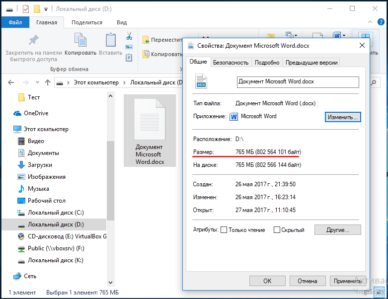 Документ размером больше 512 Мб