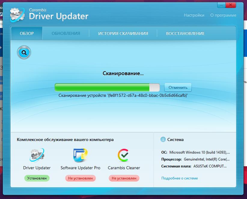 Carambis Driver Updater - сканирование