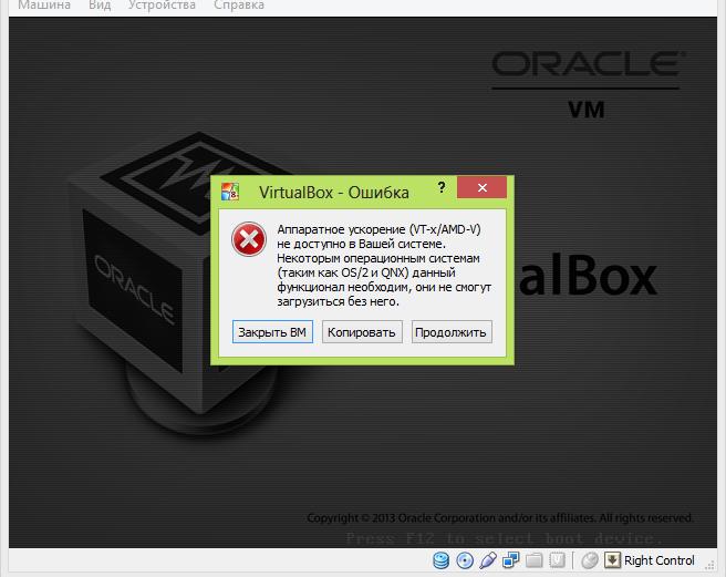 Аппаратное ускорение (VT-x AMD-V) недоступно в вашей системе