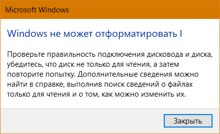 Флешка в среде Windows