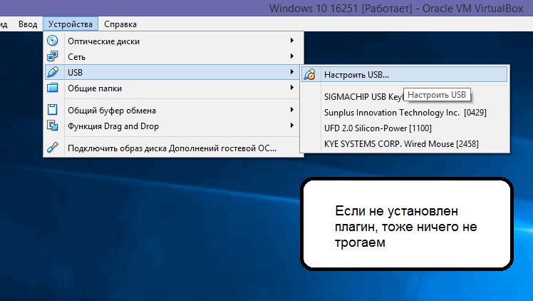 Устройства -> USB