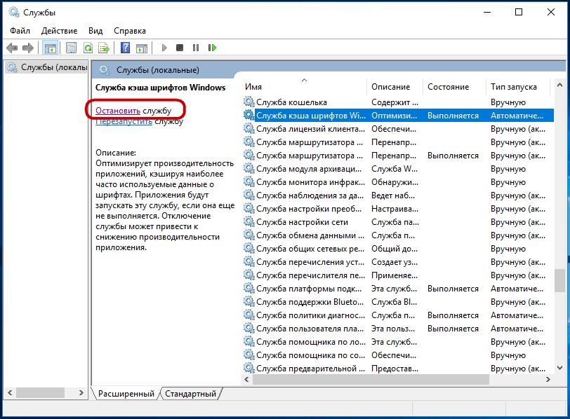 Служба кэша шрифтов Windows