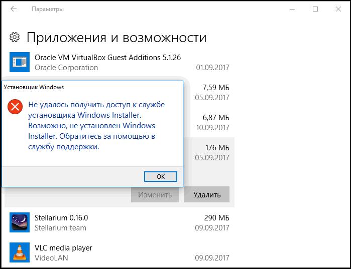 MSI-файл