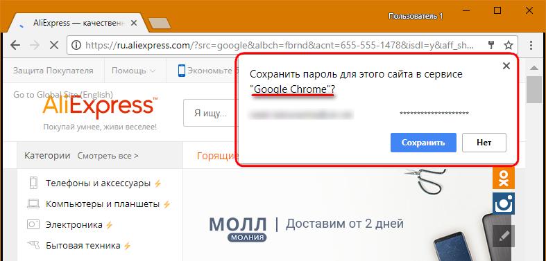Как сделать пароль для сайта сделать свой сайт реклам