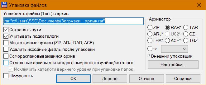 Total Commander - архив