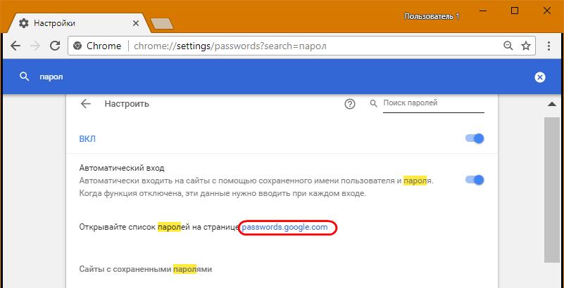 Раздел настроек Chrome