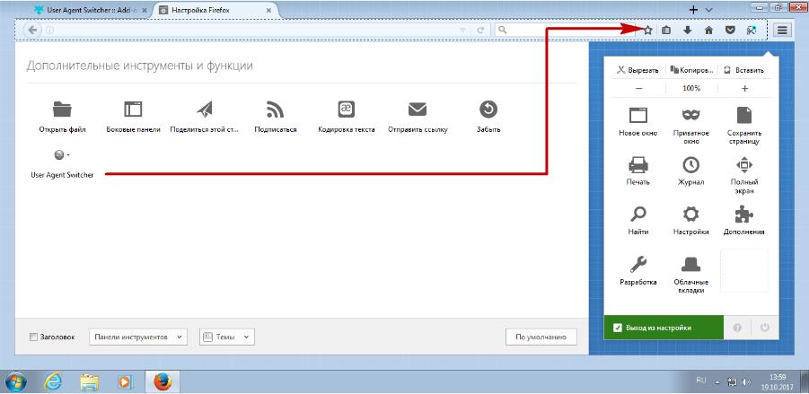 Панель инструментов Firefox