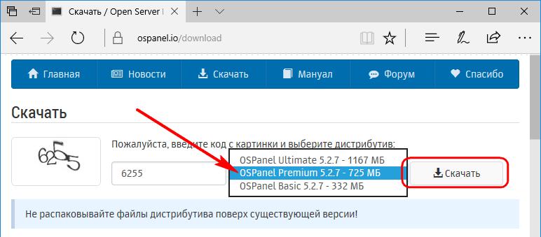 Скачивание OpenServer