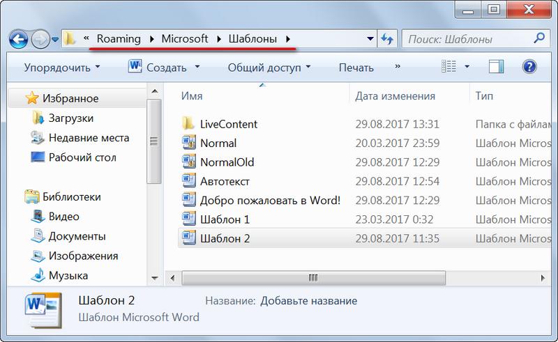 Папка «Microsoft»