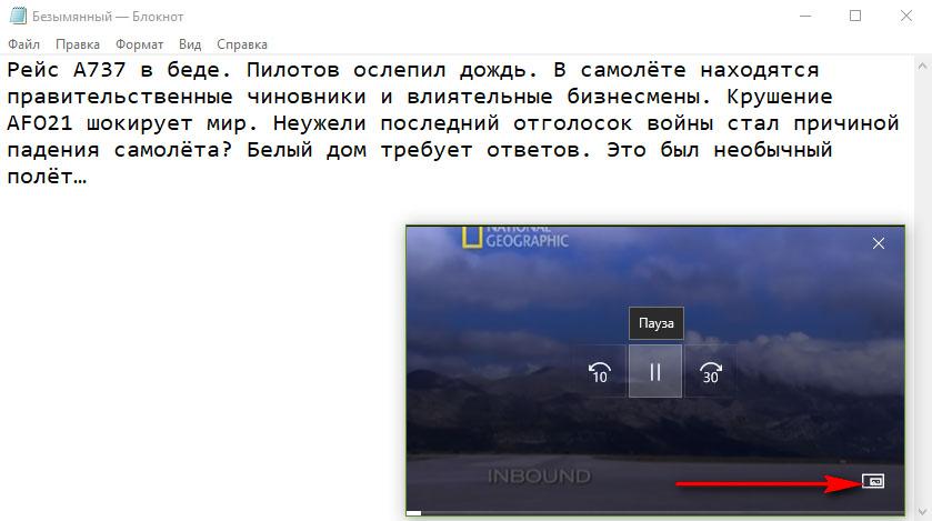 Штатный видеоплеер Windows 10