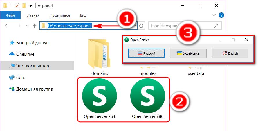 Запускаем OpenServer