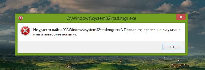 Не удается найти taskmgr.exe