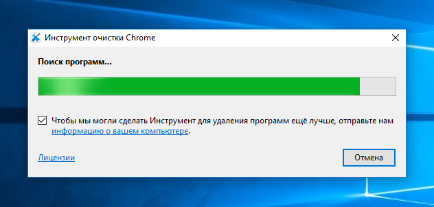 Инструмент очистки Chrome