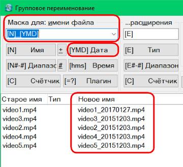 Дата файлов