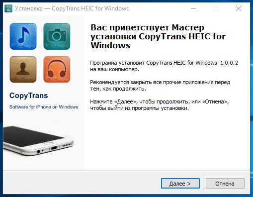 CopyTrans HEIC