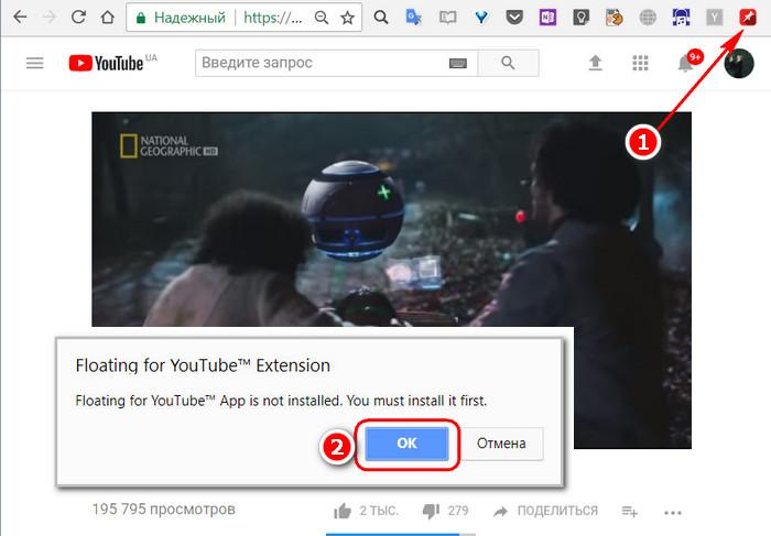 Chrome-приложение