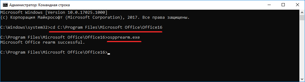 CMD - ospprearm.exe