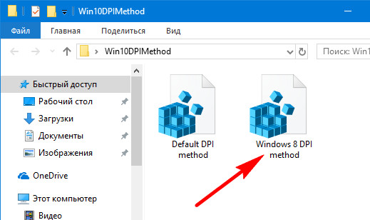 Windows 8 DPI method