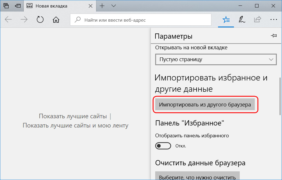 Импортировать из другого браузера