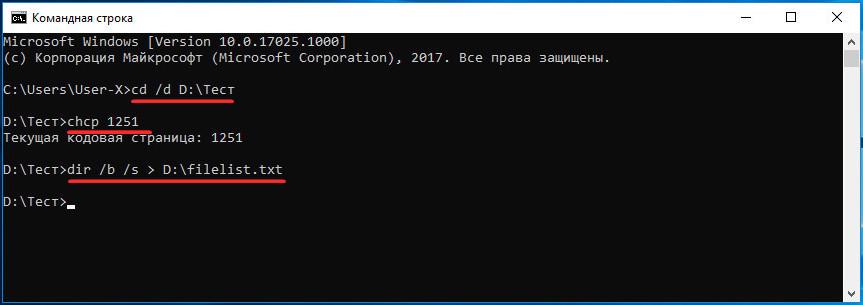 Список файлов и папок в командной строке