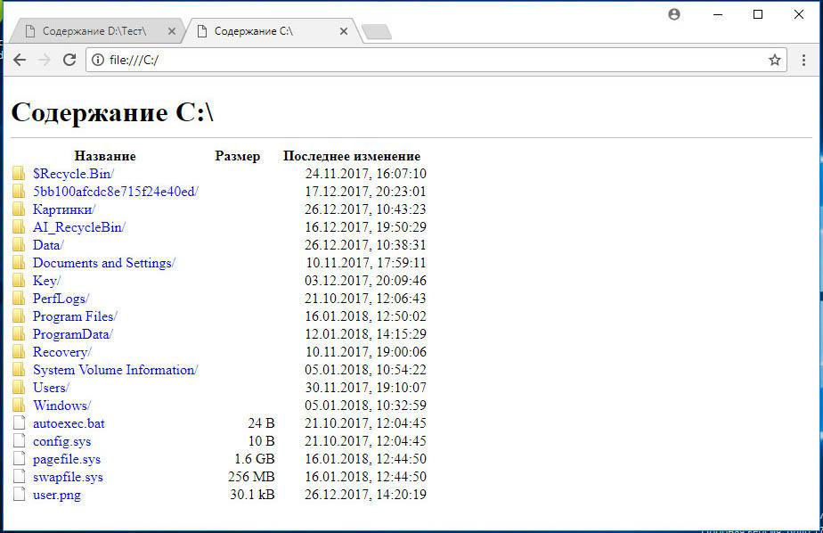Список файлов в браузере